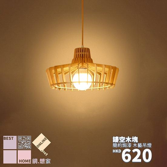 簡約焗漆 鏤空木塊 木藝吊燈 包送貨安裝 半年保養