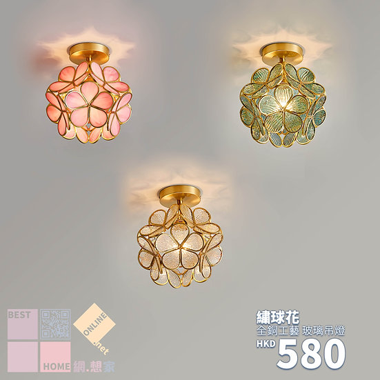 簡約焗漆 繍球花 陶瓷吊燈 包送貨安裝 半年保養