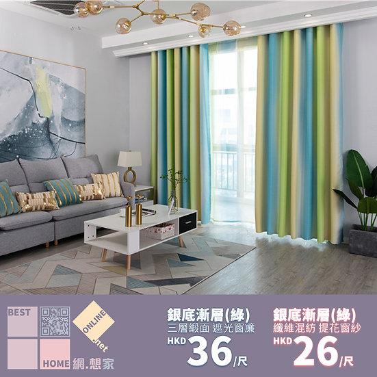 三層緞面 銀底漸層(綠) 遮光窗簾 配套窗紗 有5種顏色