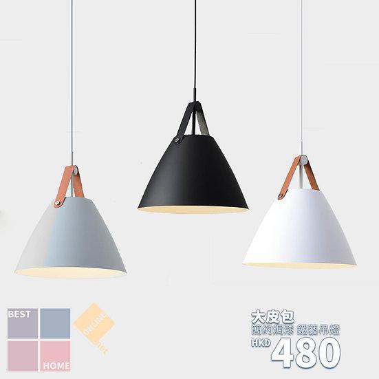 簡約焗漆 大皮包 鐵藝吊燈 包送貨安裝 半年保養 有3種顏色