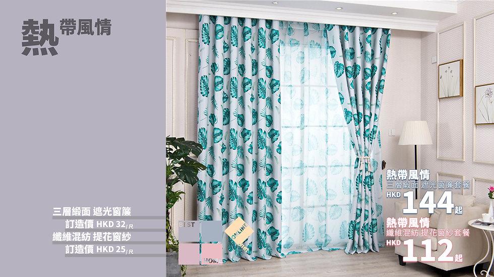三層緞面 熱帶風情 遮光窗簾 配套窗紗