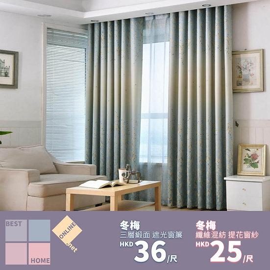 三層緞面 冬梅 遮光窗簾 配套窗紗 有2種顏色