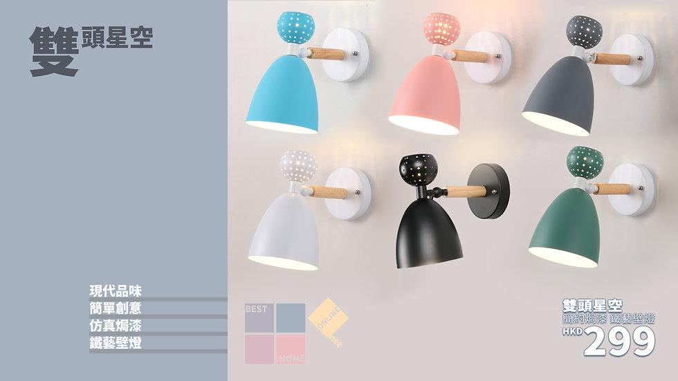簡約焗漆 雙頭星空 鐵藝壁燈 包送貨安裝 6種款式選擇 半年保養