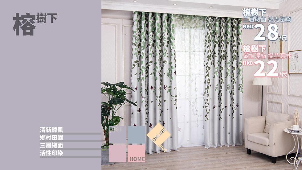 三層緞面 榕樹下 遮光窗簾 配套窗紗