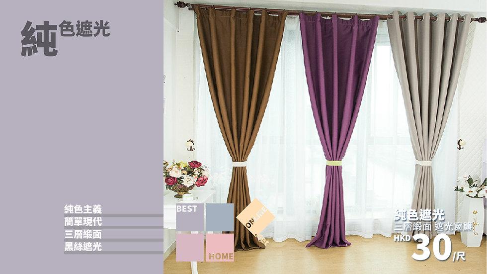 三層緞面 純色遮光 遮光窗簾 有24種顏色