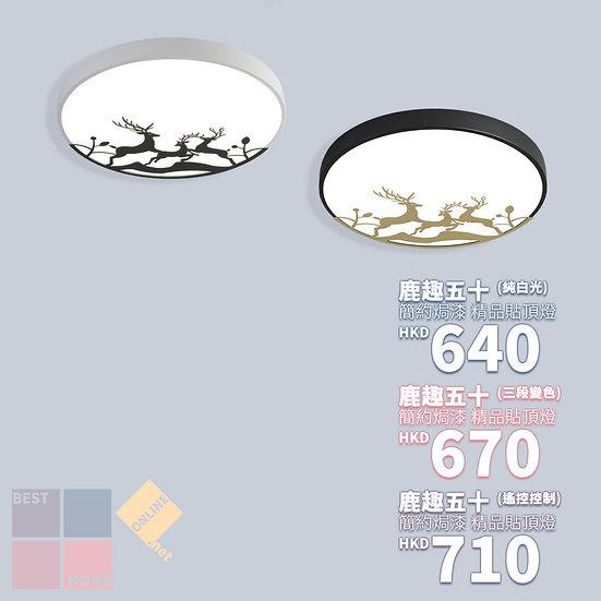 簡約焗漆 鹿趣五十 鐵藝貼頂燈 包送貨安裝 半年保養 有2種顏色