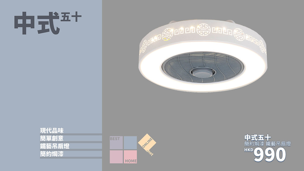簡約焗漆 中式五十 貼頂風扇燈 包送貨安裝 半年保養