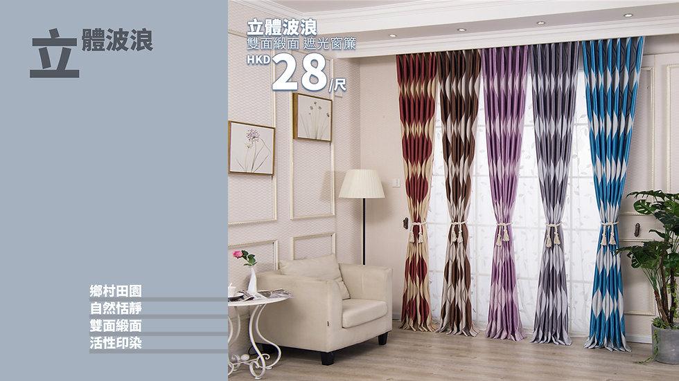 雙面緞面 立體波浪 遮光窗簾  5種顏色選擇