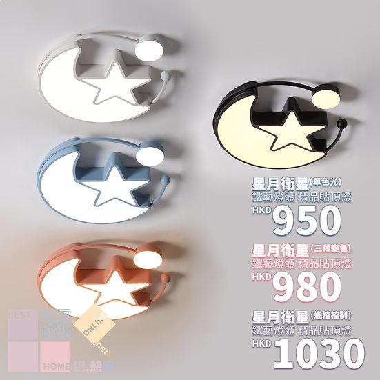 鐵藝燈體 星月衛星 精品貼頂燈 包送貨安裝 半年保養 有4種顏色