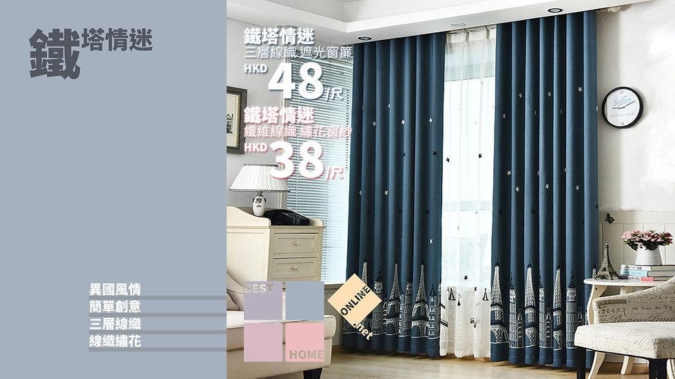 三層線織 鐵塔情迷 遮光窗簾 配套窗紗 有2種顏色