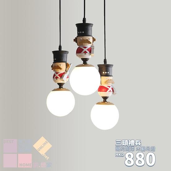 簡約現代 三頭禮兵 木藝吊燈 包送貨安裝 半年保養