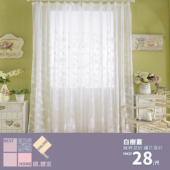 麻棉混紡 白樹叢 繡花窗紗