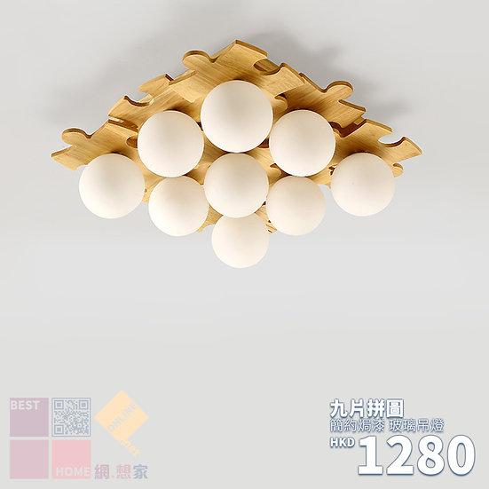 簡約焗漆 九片拼圖 木藝吊燈 包送貨安裝 半年保養