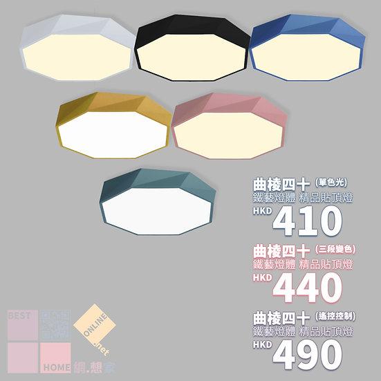 鐵藝燈體 曲棱四十 精品貼頂燈 包送貨安裝 6種顏色 3種款式選擇 半年保養