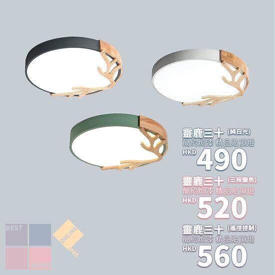 簡約焗漆 靈鹿三十 鐵藝貼頂燈 包送貨安裝 半年保養 有3種顏色