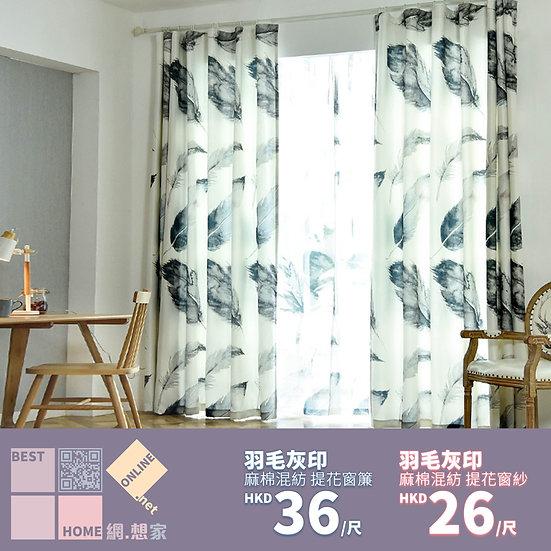棉滌混紡 羽毛灰印 提花窗簾 配套窗紗
