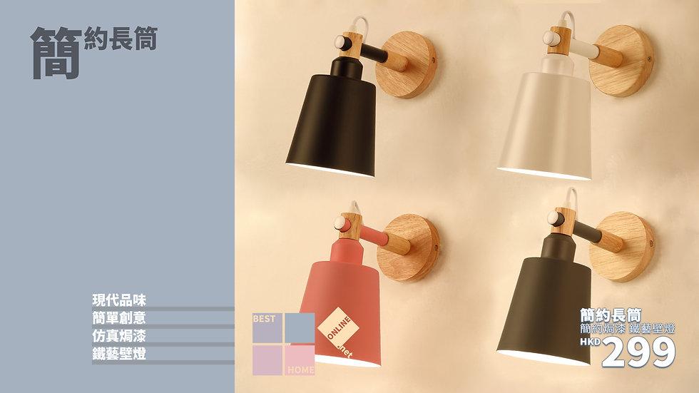 簡約焗漆 簡約長筒 鐵藝壁燈 包送貨安裝 4種款式選擇 半年保養