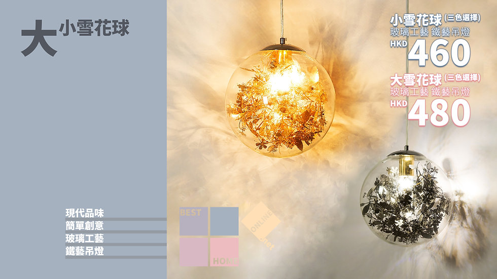 玻璃工藝 小雪花球 鐵藝吊燈 有3種顏色 包送貨安裝