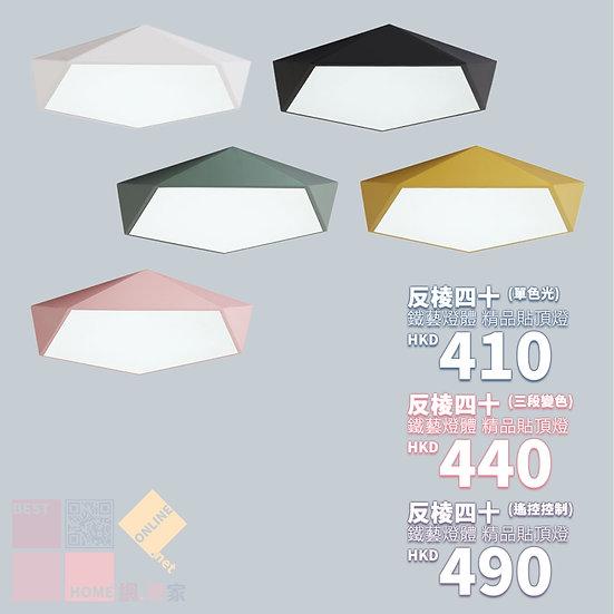 鐵藝燈體 反棱四十 精品貼頂燈 包送貨安裝 5種顏色 3種款式選擇 半年保養