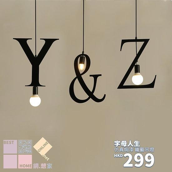 簡約焗漆 字母人生 (YZ&) 鐵藝吊燈 包送貨安裝 半年保養 的副本