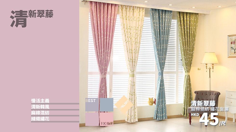 三層緞面 清新翠藤 遮光窗簾 配套窗紗 有4種顏色