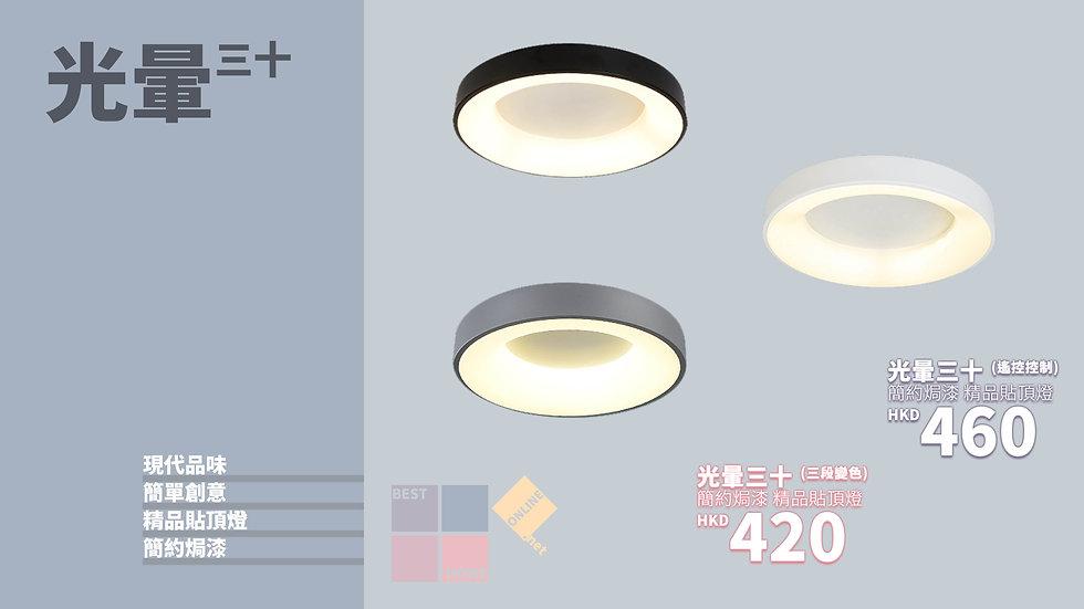 簡約焗漆 光暈三十 鐵藝貼頂燈 包送貨安裝 3種顏色選擇 半年保養