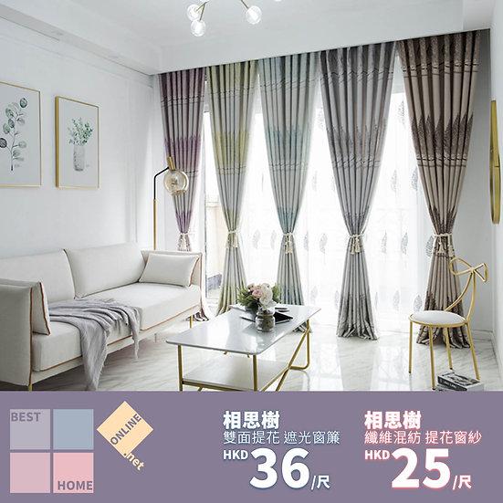 纖維織造 相思樹 織花窗簾 配套窗紗 有5種顏色