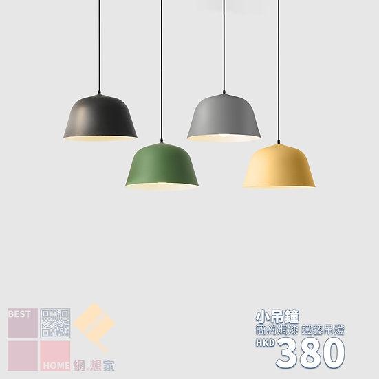 簡約焗漆 小吊鐘 鐵藝吊燈 包送貨安裝 4種顏色選擇 半年保養