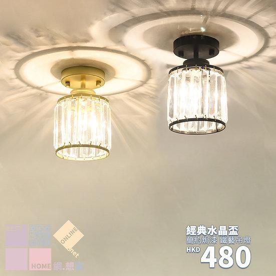 簡約焗漆 經典水晶盃 鐵藝吊燈 包送貨安裝 半年保養