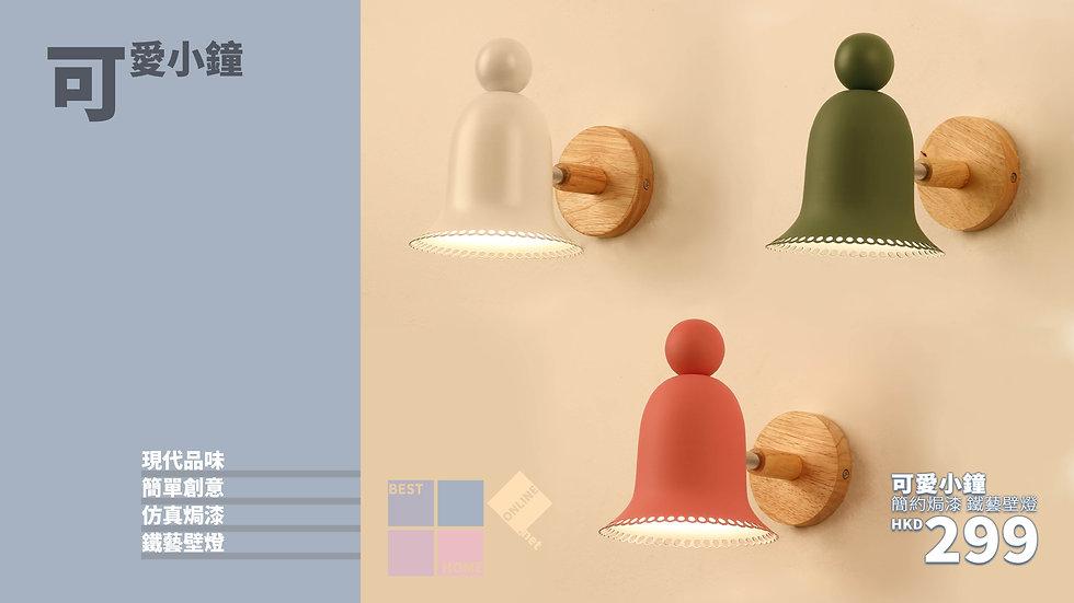 簡約焗漆 可愛小鐘 鐵藝壁燈 包送貨安裝 3種顏色選擇 半年保養