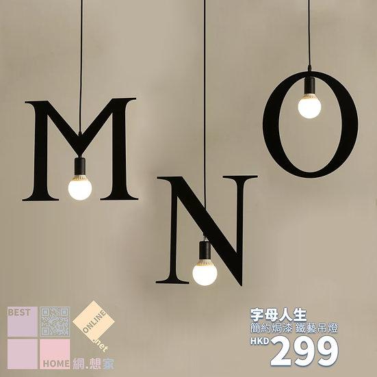 簡約焗漆 字母人生 (MNO) 鐵藝吊燈 包送貨安裝 半年保養