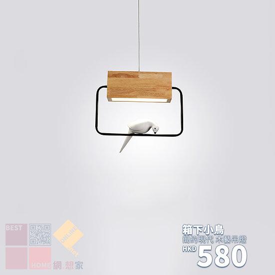簡約現代 箱下小鳥 木藝吊燈 包送貨安裝 半年保養