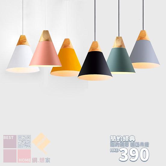 簡約焗漆 簡約經典 鋁藝吊燈 包送貨安裝 6種顏色選擇 半年保養