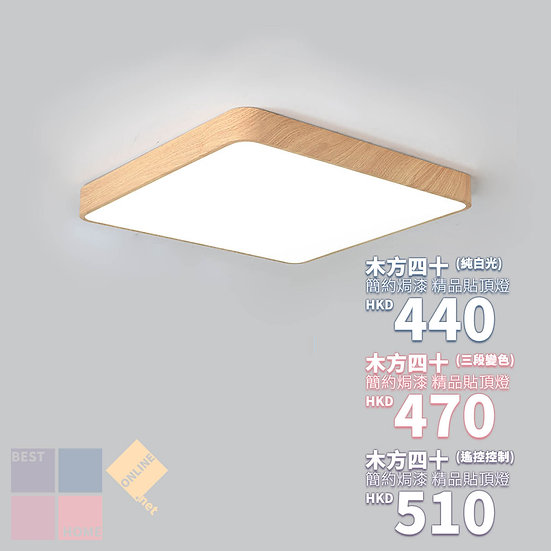 簡約焗漆 木方四十 鐵藝貼頂燈 包送貨安裝 半年保養