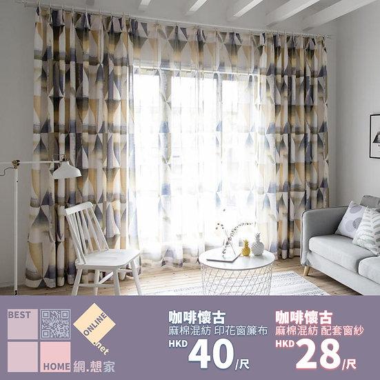 麻棉混紡 咖啡懷古 印花窗簾布 配套窗紗
