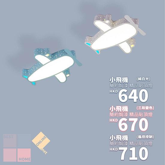 簡約焗漆 小飛機 鐵藝貼頂燈 包送貨安裝 半年保養 有2種顏色