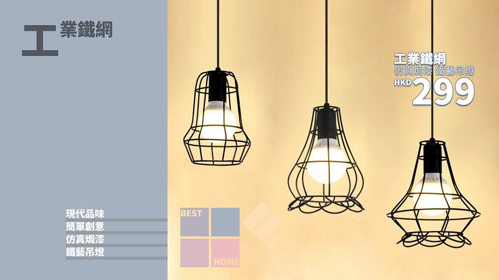 簡約焗漆 工業鐵網 鐵藝吊燈 有3種款式 包送貨安裝