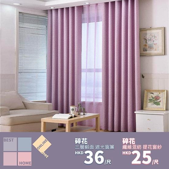 三層緞面 碎花 遮光窗簾 配套窗紗 有2種顏色