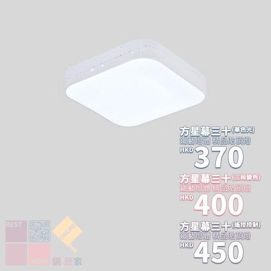 鐵藝燈體 方星幕三十 精品貼頂燈 包送貨安裝 半年保養