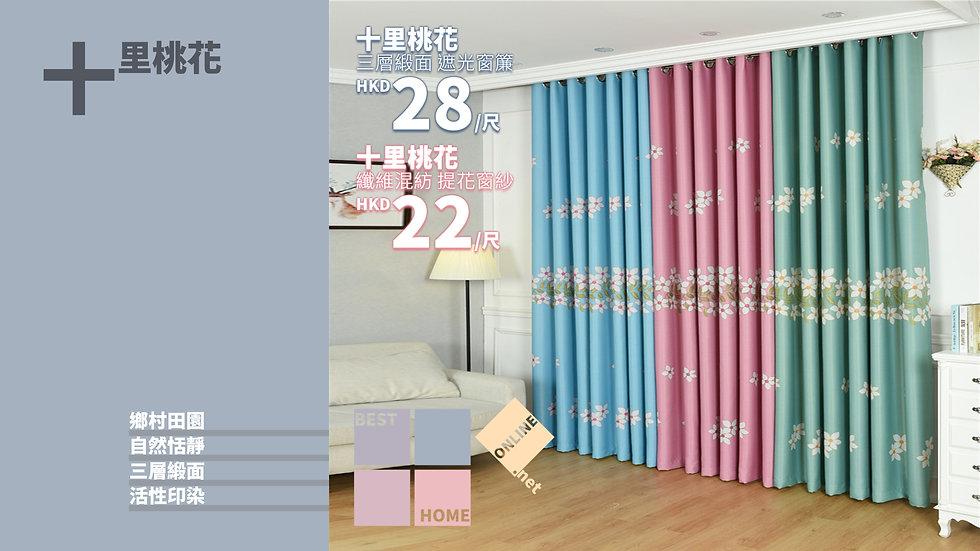 三層緞面 十里桃花 遮光窗簾 配套窗紗 有3種顏色