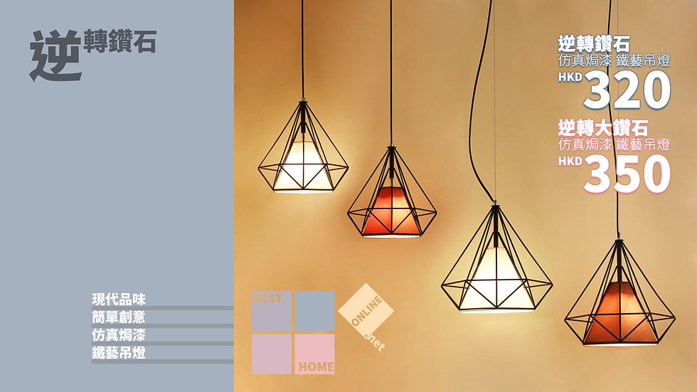 簡約焗漆 逆轉鑽石 鐵藝吊燈 有2種尺寸 有2種顏色 包送貨安裝