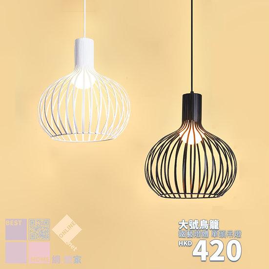 鐵藝燈體 大號鳥籠 單頭吊燈 包送貨安裝 半年保養 有2種顏色