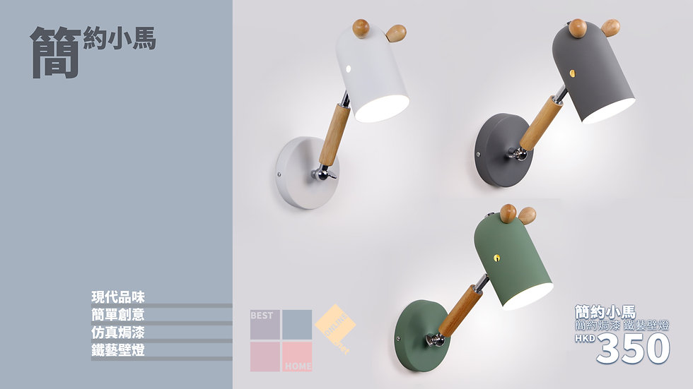 簡約焗漆 簡約小馬 鐵藝壁燈 包送貨安裝 3種顏色選擇 半年保養