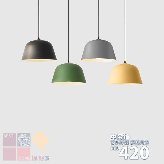 簡約焗漆 中吊鐘 鐵藝吊燈 包送貨安裝 4種顏色選擇 半年保養