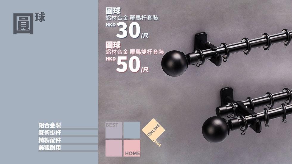 鋁合金制 圓球 22mm藝術掛杆套裝