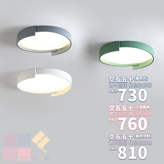鐵藝燈體 交互五十 精品貼頂燈 包送貨安裝 半年保養