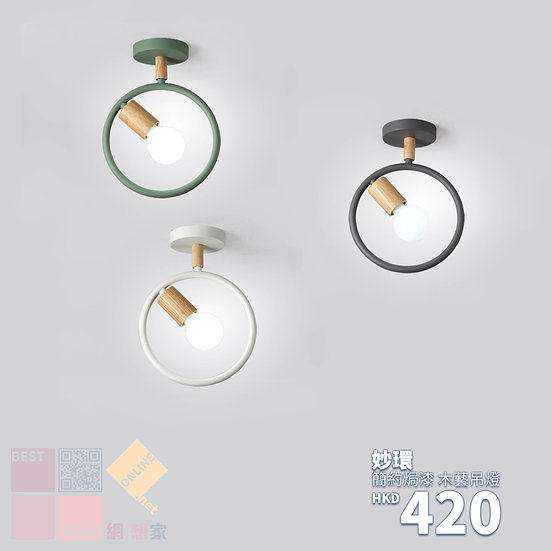 簡約焗漆 妙環 木藝吊燈 包送貨安裝 半年保養