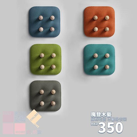 麻棉布面 魔登木藝 木藝掛衣架 包送貨安裝 5種顏色選擇
