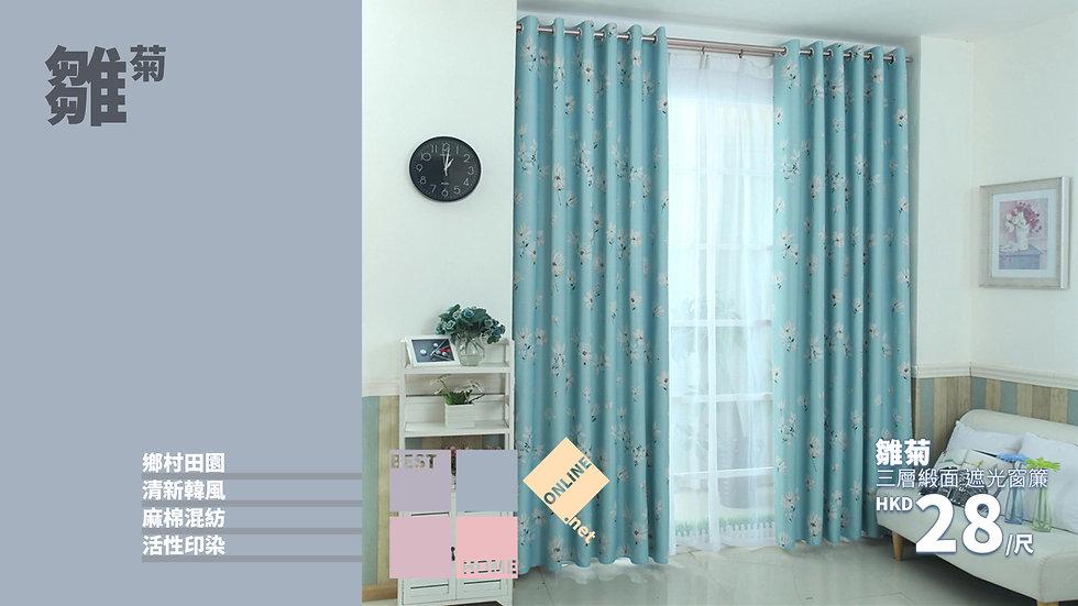 三層緞面 雛菊 遮光窗簾