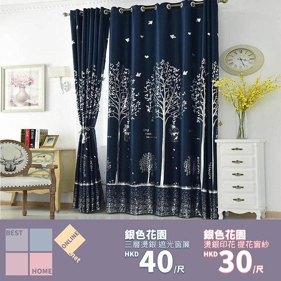 三層燙銀 銀色花園 遮光窗簾 配套窗紗